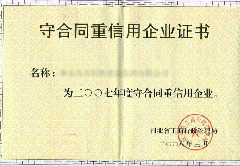 守合同重信息企业证书